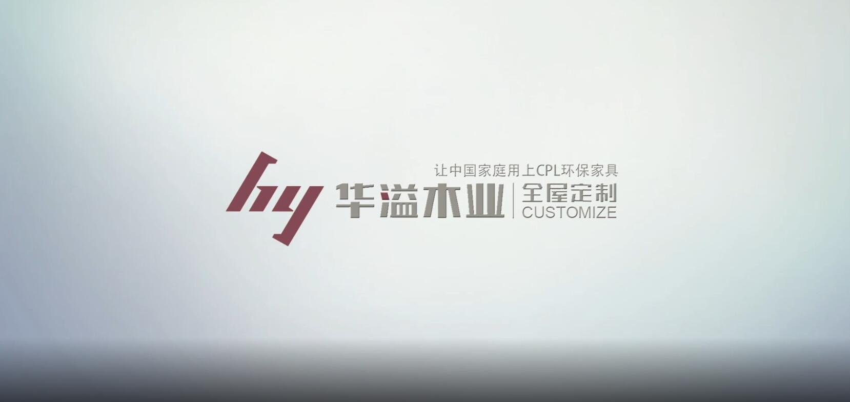 展厅宣传视频